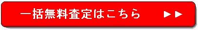愛車無料査定
